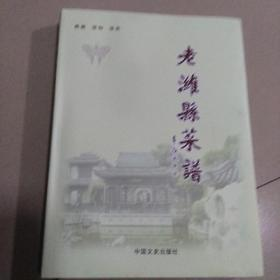 老潍县菜谱