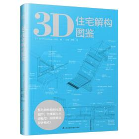 3D住宅解构图鉴