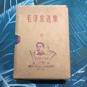 毛泽东选集(一至四卷合订本)