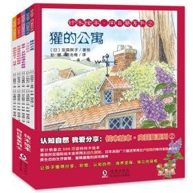 铃木绘本.向日葵系列.2(全5册)