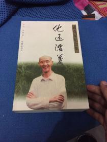 臧克家纪念集:他还活着/签名本