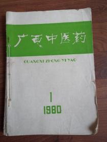 广西中医药【季刊 1980年全4期合售】