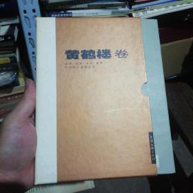 黄鹤楼卷(全四册)