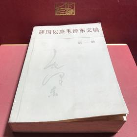 《建国以来毛泽东文稿》