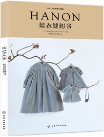 娃衣缝纫书