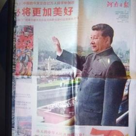 国庆河南日报,大河报,郑州日报2019年10月2日,需哪期可联系客服,价格不同