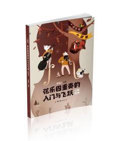 """弦乐四重奏的入门与飞跃:一起""""玩转""""小提琴.中国名曲"""
