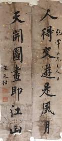 王文韶        纯手绘      书法(卖家包邮)              工艺品