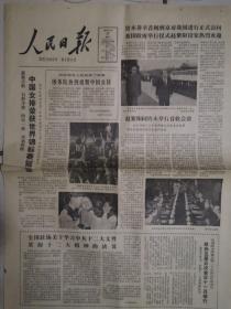1982年9月27日《人民日报》(中国女排荣获世界锦标赛冠军)