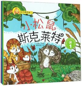 (平装绘本)我不再孤单了:小松鼠斯克莱特(全5册)