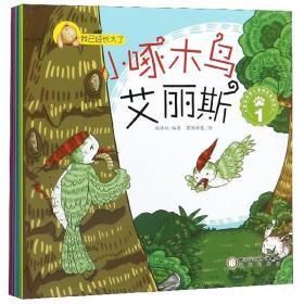我已经长大了:小啄木鸟艾丽斯(套装共5册)