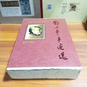 邓小平手迹选(共4册)(精)