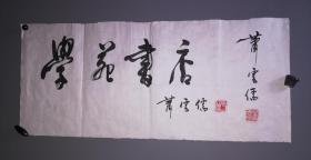 著名作家、书法家萧云儒题招牌字。收藏佳品