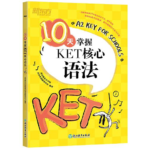 新东方 10天掌握KET核心语法