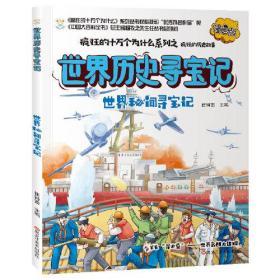 X0109C=套/疯狂的历史故事(漫画版6册) 羊毛导火线-世界名战大追踪