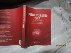 中國現代化報告 2009