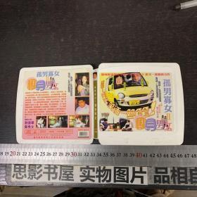 孤男寡女2瘦身男女【全2张光盘】VCD