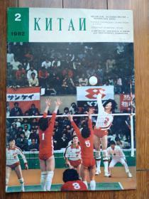 中国画报俄语版1980.2