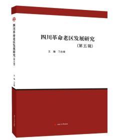 四川革命老区发展研究(第五辑)