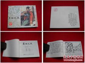 《慧梅之死》李自成第27册,60开崔君沛绘画,上海出版,143号,连环画