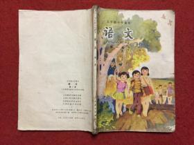 五年制小学课本语文 第一册