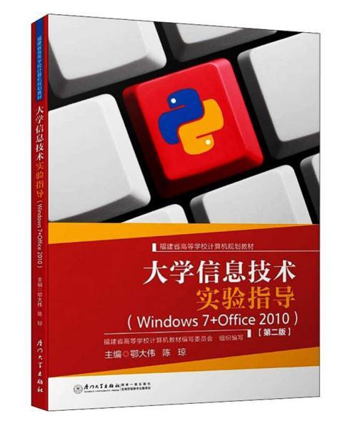 大学信息技术实验指导(WINDOWS7+OFFICE2010第2版)