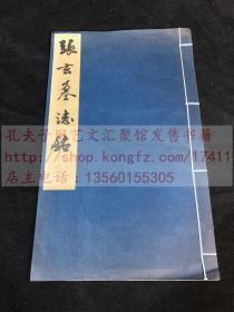 私藏低价 《张玄墓志铭》 即张黑女志 建国后上海博物馆珂罗版印本 白纸一薄册全