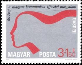 匈牙利 1978年 附捐邮票 社会主义青年运动,1全新