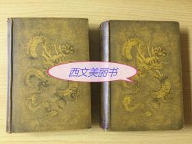 【包邮】1886年初版《WANDERINGS IN CHINA》(中国游记),一套两册,752页,重约1700克  袁世凯曾电贺作者生日 因其曾对北京盲人学校有过报道 北京 宁波 天津 烟台 颐和园 广州 厦门 中国地图一幅