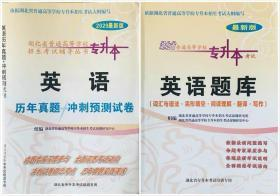 正版2020年湖北省高等院校专升本 英语考试题库+历年真题预测试卷