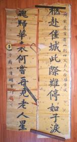 蒋永清:邑庠生,字允中,号渭川,生于乾隆庚辰年(1760),逝于道光甲午年(1840),拜挽对联一幅,低价让了