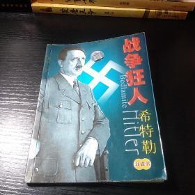 战争狂人希特勒 无碟