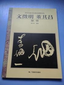 历代名家书法真品通解系列:文征明.董其昌(草书)