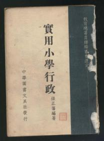 实用小学行政(张正藩编著,民国三十年初版)缺封底。2019.11.25日上