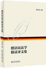 德语民法学精读译文集