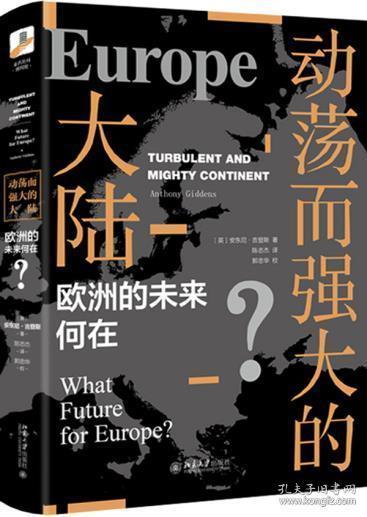 动荡而强大的大陆欧洲的未来何在?