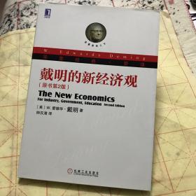 戴明的新经济观:原书第2版