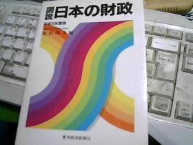 图说  日本的财政(平成5年度版)【日文版】