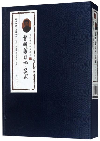 曾国藩手迹典藏册(2册)