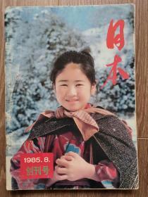 日本创刊号1985.8