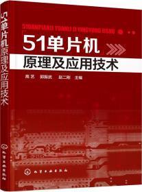 51单片机原理及应用技术