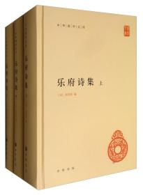 乐府诗集(套装上中下册)/中华国学文库