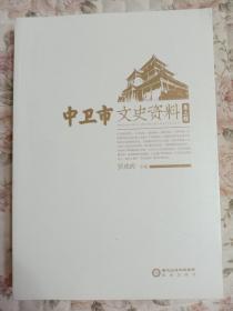 中卫市文史资料(第三辑)