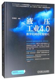 液压工业4.0:数字化网络化智能化