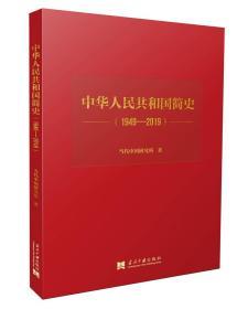 中华人民共和国简史(1949—2019)(精装)中宣部2019年主题出版重点出版物《新中国70年
