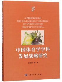 中国体育学学科发展战略研究