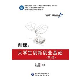 创课:大学生创新创业基础(第2版)(本科教材 )