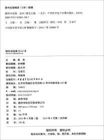 眼科学进展 中国医学发展系列研究报告