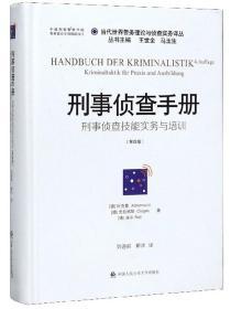 刑事侦查手册:刑事侦查技能实务与培训(第4版)