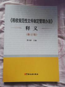 《税收规范性文件制定管理办法》释义(修订版)